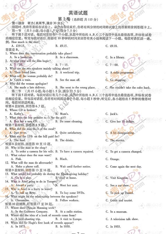 考试吧:2012年福建高考英语试题及答案