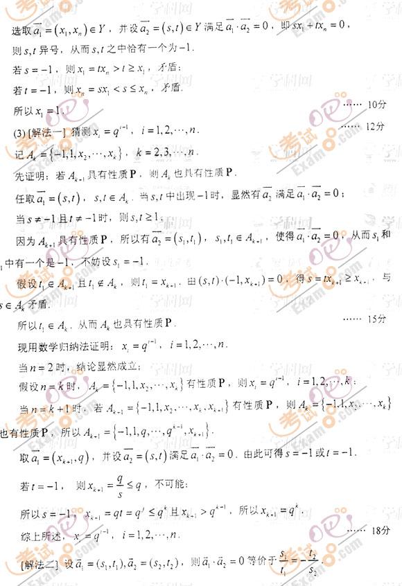 考试吧:2012年上海高考数学试题及答案(理科)