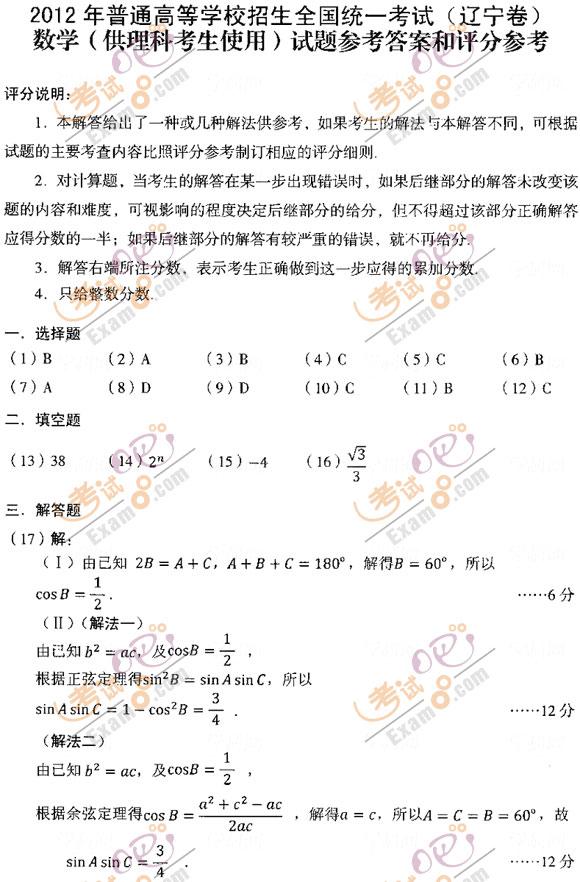 考试吧:2012年辽宁高考数学试题及答案(理科)