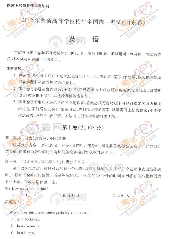 考试吧:2012年山东高考英语试题