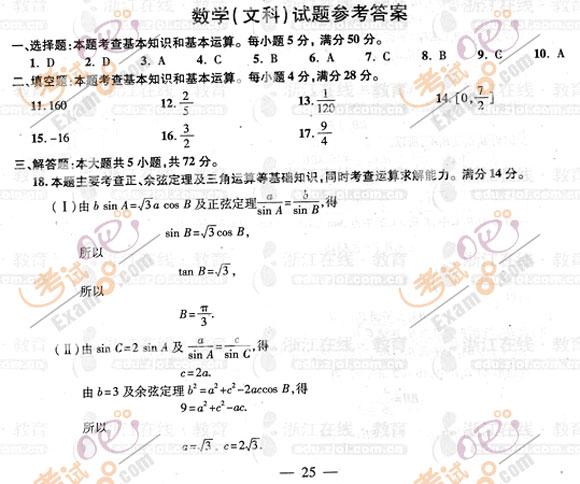 考试吧:2012年浙江高数学答案(文科)