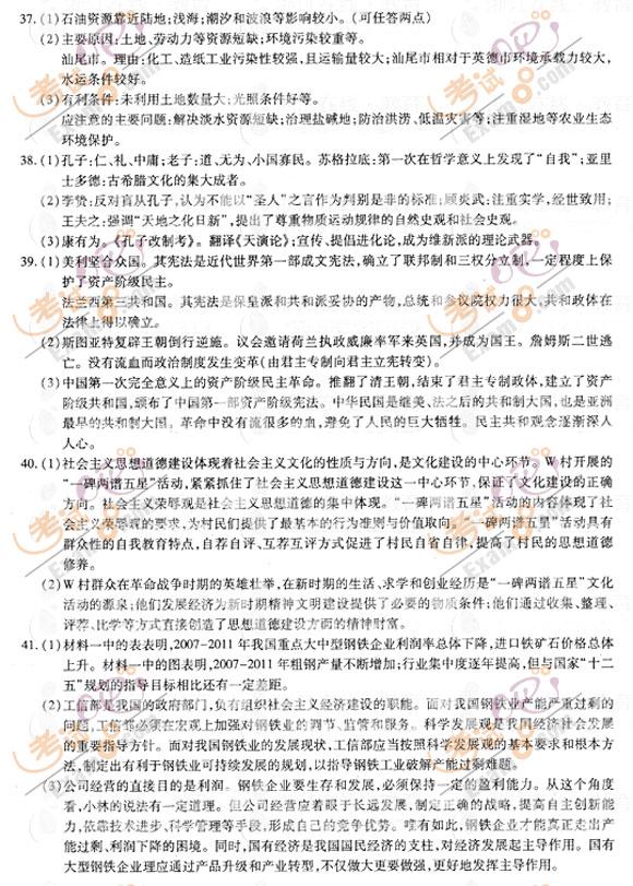 考试吧:2012年浙江高考文综答案