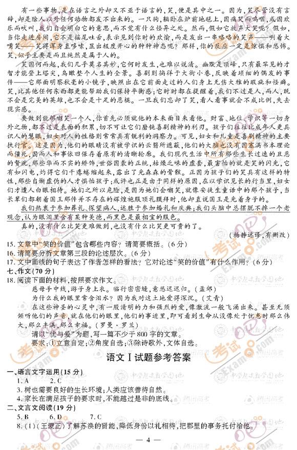考试吧:2012年江苏高考语文试题及答案