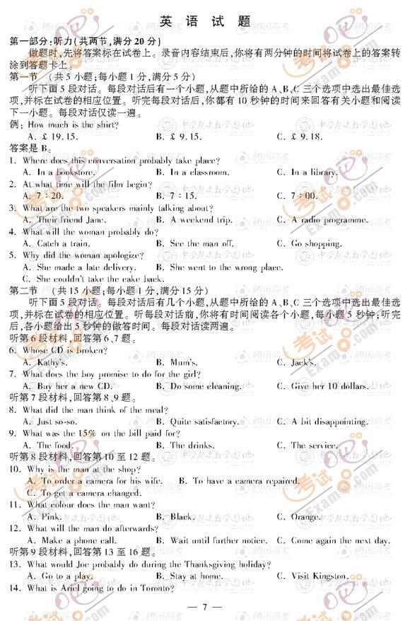 考试吧:2012年江苏高考英语试题及答案