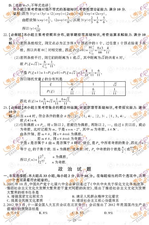 考试吧:2012年江苏高考政治试题及答案