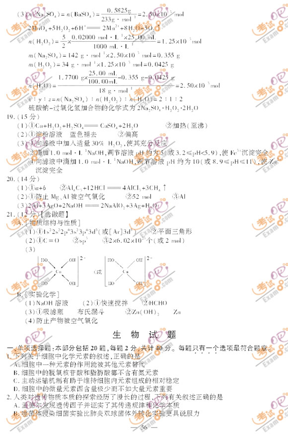 考试吧:2012年江苏高考生物试题及答案