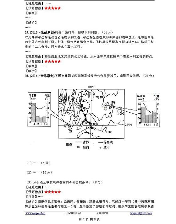 2013高考《地理》预测题及答案解析