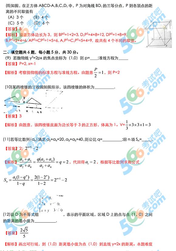 高考数学答题卡 答题卡怎么涂 考研答题卡 雅思答题卡填写范例