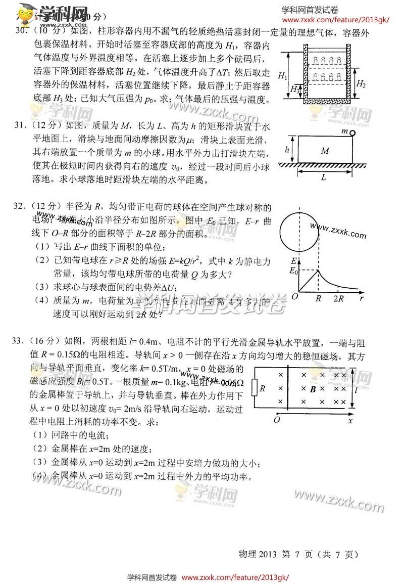 2013年上海高考《物理》试题