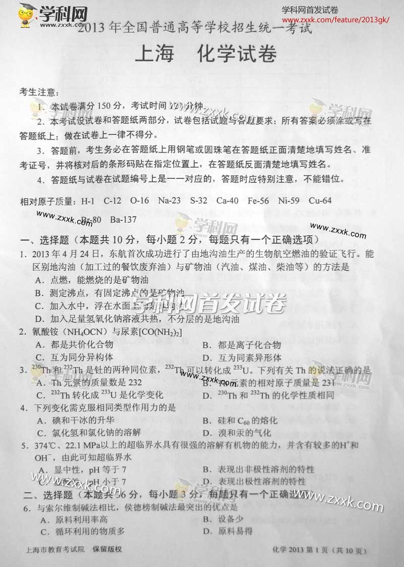 2013年上海高考《化学》试题