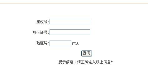 2013安徽高考成绩查询入口已开通 点击进入