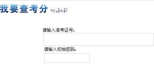 2013新疆高考成绩查询入口开通 点击进入