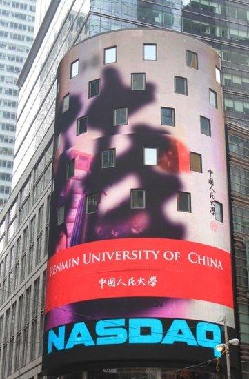 中国人民大学形象片亮相纽约时报广场