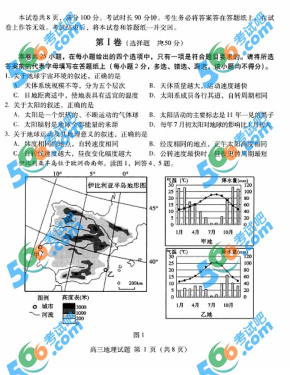 2014年高考最有可能考的地理题及答案(50道) (2014-5-6 12:09:43) 2013高考《地理》预测题及答案解析 (2013-5-2 19:08:39) 2011高考《地理》预测试题及答案16道 (2011-5-30 8:50:13) 2011高考地理预测试题及答案四 (2011-5-25 10:53:11) 2011高考地理预测试题及答案三 (2011-5-25 10:48:51) 2011高考地理预测试题及答案二 (2011-5-25 10:44:19)