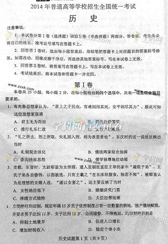 2014海南高考历史试题及答案