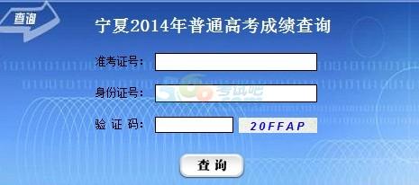 2014年宁夏高考成绩查询入口已开通 点击进入