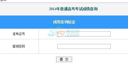 2014广西高考成绩查询入口已开通 点击进入