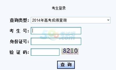 2014甘肃高考成绩查询入口已开通