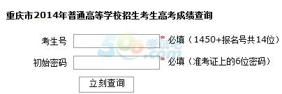 2014重庆高考成绩查询入口