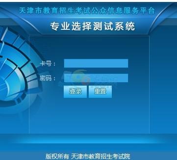 2014天津高考成绩查询入口 点击进入