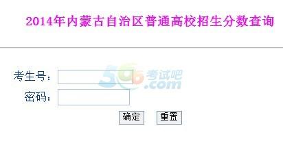2014内蒙古高考成绩查询入口已开通 点击进入