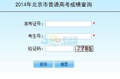 2014北京高考成绩查询入口已开通