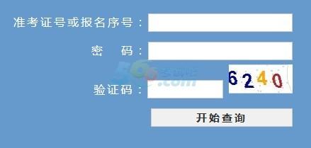 2014浙江高考成绩查询入口开通 点击进入