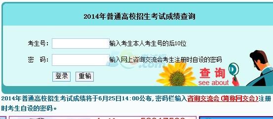 2014年湖南高考成绩查询入口 点击进入