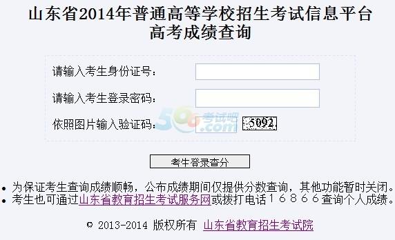 2014山东高考成绩查询入口已经开通 点击进入