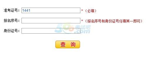 河南省教育厅:2014河南高考成绩查询入口 点击进入