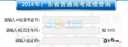 2014广东高考成绩查询入口 点击进入