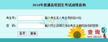 2014湖南高考成绩查询入口 点击进入