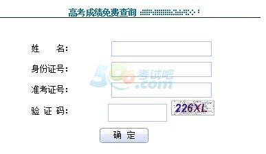 2014青海高考成绩查询入口 点击进入