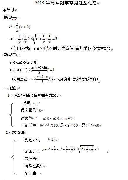 2015年高考数学题型汇总
