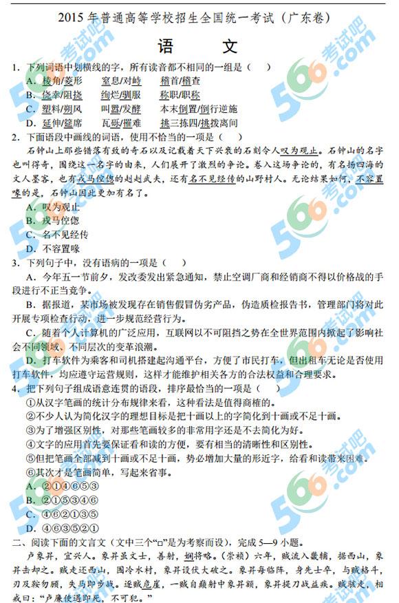 考试吧:2015年广东高考语文试题A卷(高清图片版)