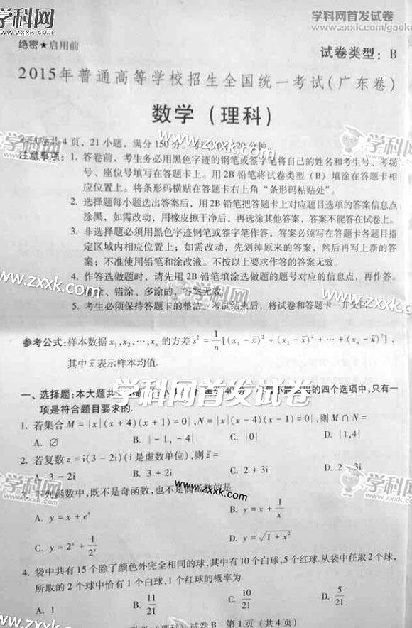 考试吧:2015年广东高考理科数学试题(B卷)