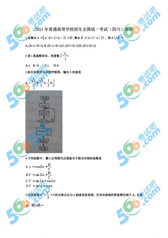 考试吧:2015年四川高考理科数学试题(图片版)