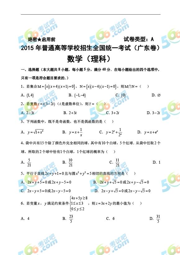 考试吧:2015年广东高考理科数学试题(A卷)