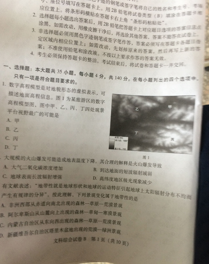 考试吧:2015年广东高考文综试题(部分图片版)