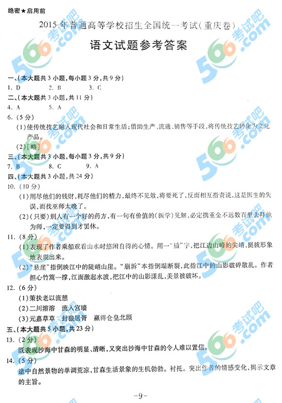 2015年重庆高考语文试题答案(官方版)