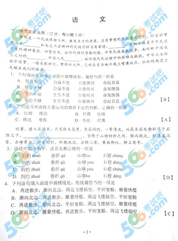 2015年湖南高考语文试题及答案(官方版)