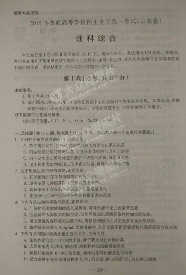 考试吧:2015年山东高考理综试题及答案(官方)