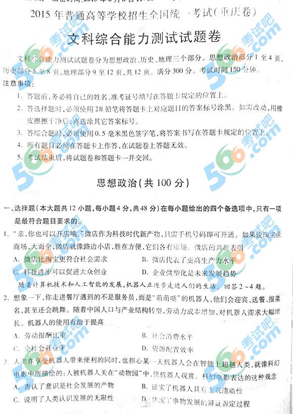 2015年重庆高考文科综合试题答案(官方)