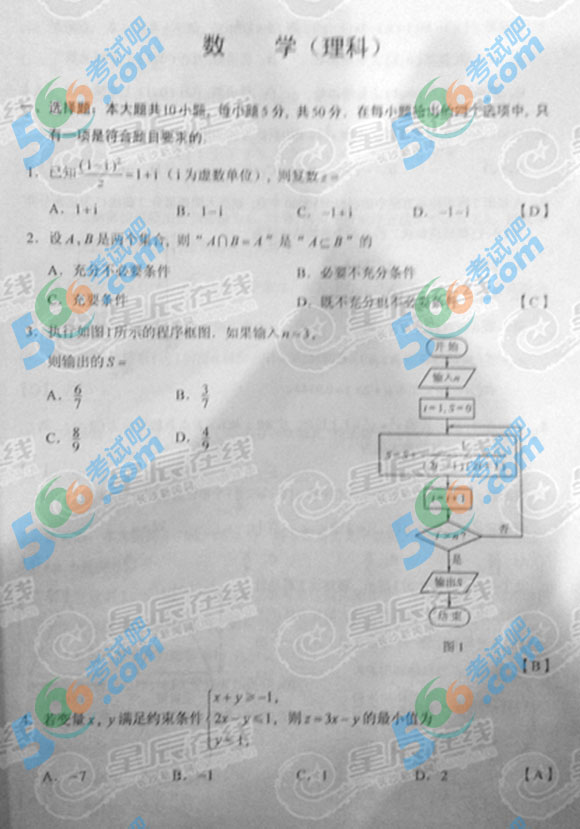 2015年湖南高考理科数学试题及答案(官方)