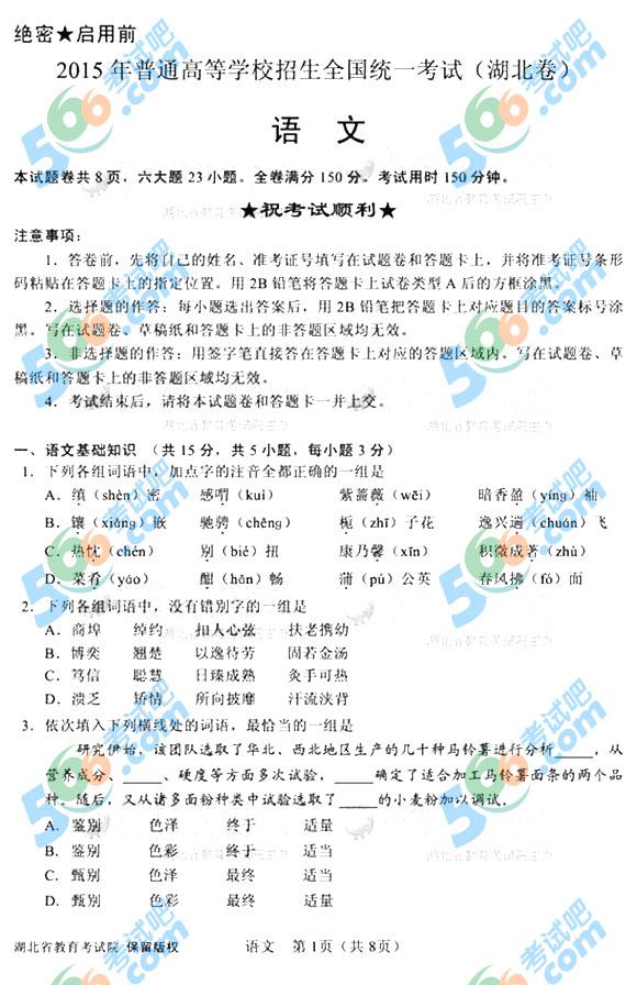 考试吧:2015年湖北高考语文试题及答案(官方)