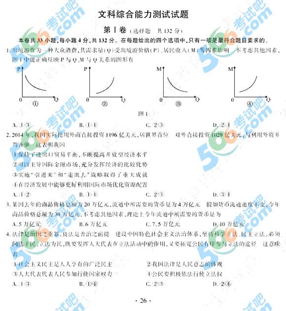 考试吧:2015年安徽高考文科综合试题及答案