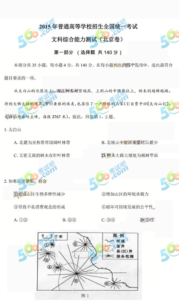 考试吧:2015年北京高考文科综合试题(图片版)