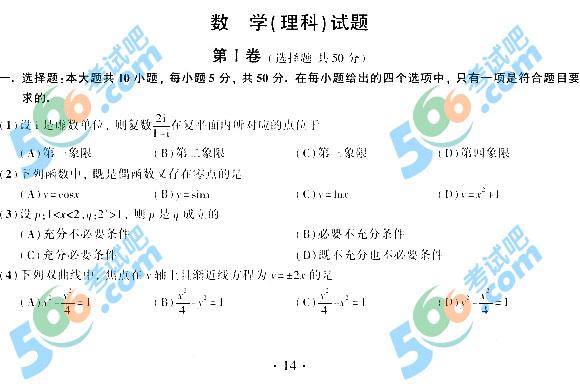 考试吧:2015年安徽高考理科数学试题及答案(官方)