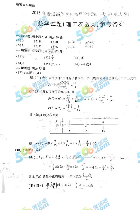 考试吧:2015年重庆高考数学答案(理工农医)