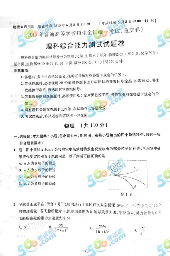 考试吧:2015年重庆高考理科综合试题(官方)